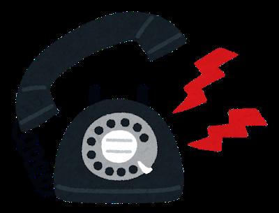 鳴り響く電話